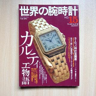 カルティエ(Cartier)の【送料無料】世界の腕時計 カルティエ物語 本 雑誌 アンティーク(腕時計(アナログ))