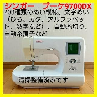 【美品・好調】シンガー コンピュータミシン ブーケ9700 DX ハンドメイドに