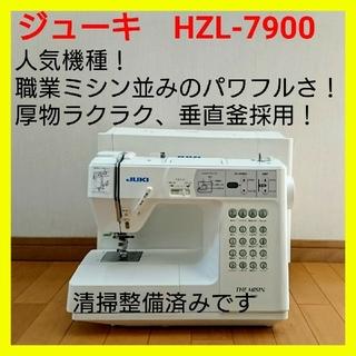 【美品・好調】ジューキミシン HZL−7900 ハンドメイドに!