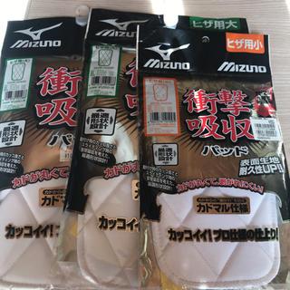 ミズノ(MIZUNO)のミズノ膝当てパッド大2枚 小1枚(その他)