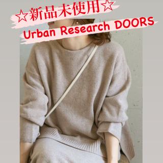 ドアーズ(DOORS / URBAN RESEARCH)のUrban Research DOORS ハミルトンウールボートワイドニット(ニット/セーター)