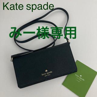 ケイトスペードニューヨーク(kate spade new york)のKate spade クロスボディプラス(ボディバッグ/ウエストポーチ)