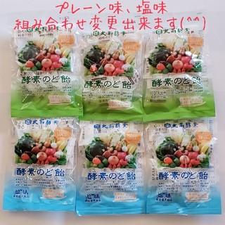 大高酵素のど飴 プレーン味、塩味 合計6袋 種類の変更出来ます(^^)(菓子/デザート)