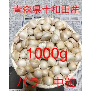 青森県十和田産 バラにんにく  1kg 免疫力向上に! 送料込み