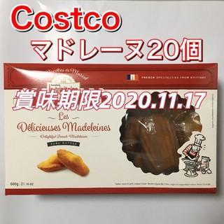 コストコ(コストコ)のマドレーヌ コストコ 20個(菓子/デザート)