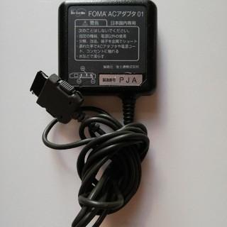 エヌティティドコモ(NTTdocomo)のDOCOMO FOMA ACアダプタ01 充電器(バッテリー/充電器)
