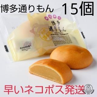 福岡銘菓  明月堂 博多通りもん  15個  バラ(菓子/デザート)