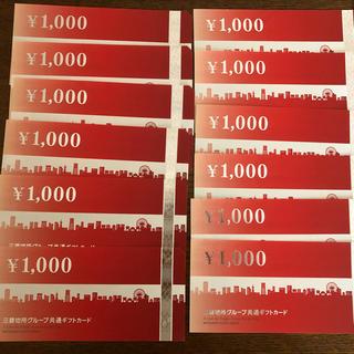 ミツビシ(三菱)の三菱地所グループ共通ギフトカード 12枚(ショッピング)