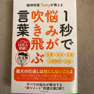 ダイヤモンドシャ(ダイヤモンド社)の精神科医Tomyが教える1秒で悩みが吹き飛ぶ言葉(文学/小説)