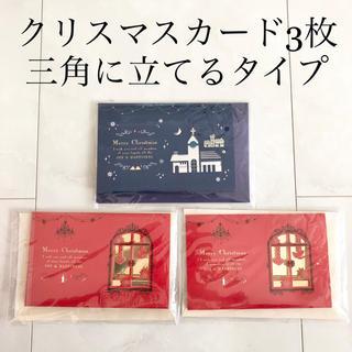美品 クリスマスカード 3枚 グリーティングカード Xmas 赤 金 青 銀 紺(カード/レター/ラッピング)