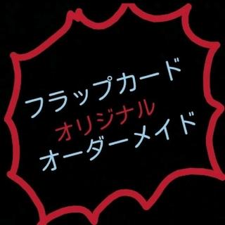 フラップカード オーダーメイド(トランプ/UNO)