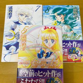 美少女戦士セ-ラ-ム-ン新装版 5.7.8巻