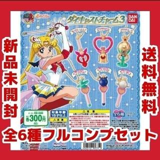 セーラームーン - 全6種 フルコンプセット 美少女戦士セーラームーン ダイキャストチャーム3
