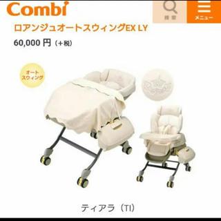 combi - コンビ 電動式スイング ロアンジュ バウンサー ハイローチェアー ティアラ