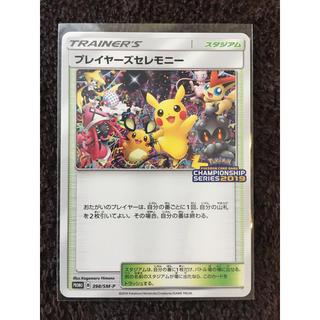 ポケモン - ポケモンカード プレイヤーズセレモニーカード