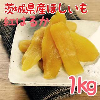 茨城 紅はるか 干し芋 1kg 国産 切り落とし ほしいも 離乳食 無添加(乾物)