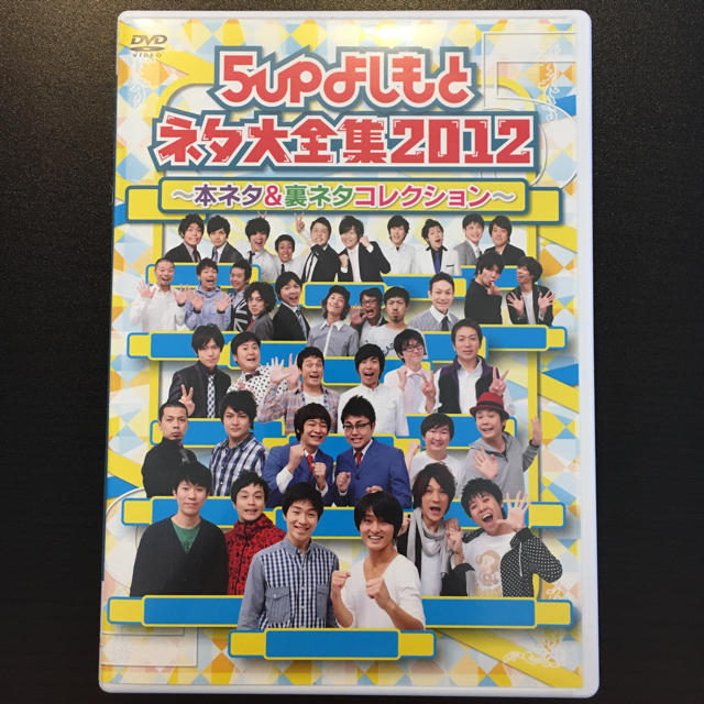 DVD   5UPよしもとネタ大全集2012 エンタメ/ホビーのタレントグッズ(お笑い芸人)の商品写真