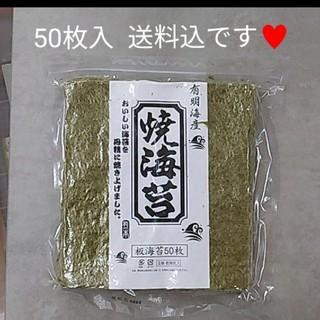 有明産  焼き海苔  50枚  全型50枚  海苔  のり  おにぎり(乾物)