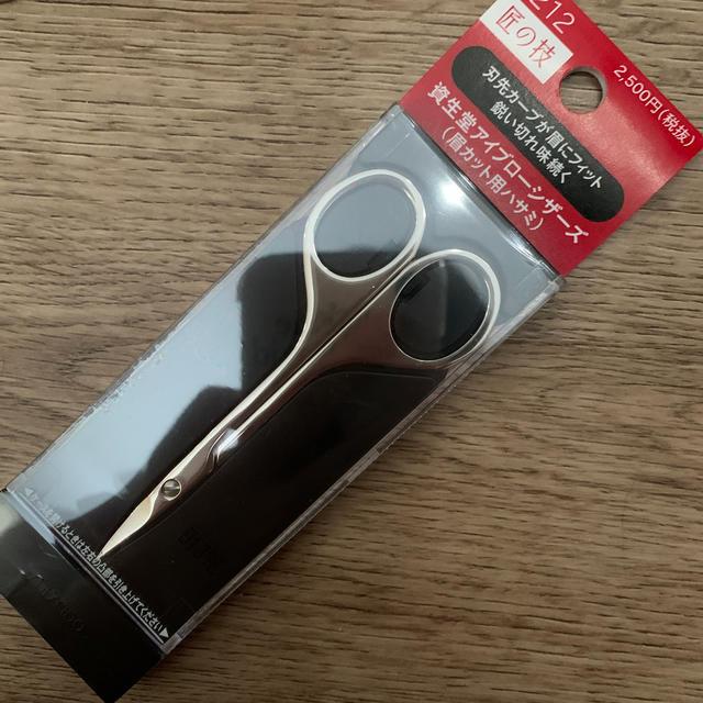 SHISEIDO (資生堂)(シセイドウ)のSHISEIDO 眉カット用ハサミ コスメ/美容のベースメイク/化粧品(その他)の商品写真