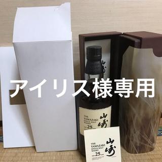 サントリー - 山崎25年完品  アイリス様専用