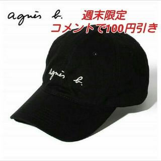 agnes b. - 【新品 タグ付】アニエスベー ロゴ刺繍 キャップ 帽子 ブラック