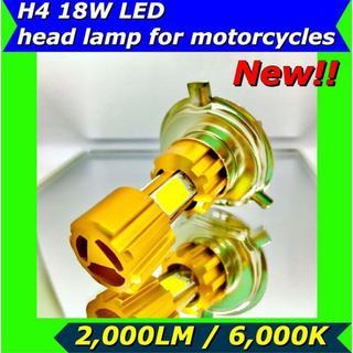 H4 18W LEDヘッドライト(オン・オフロード/スクーター/ネイキッド)