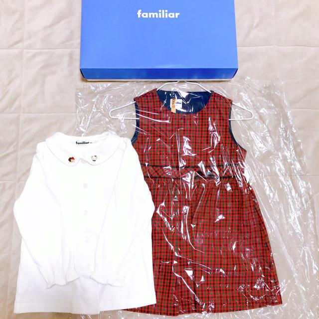 familiar(ファミリア)のファミリア ジャンパースカート & ブラウス セットで   ファミリアチェック キッズ/ベビー/マタニティのキッズ服女の子用(90cm~)(ワンピース)の商品写真
