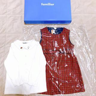 familiar - ファミリア ジャンパースカート & ブラウス セットで   ファミリアチェック