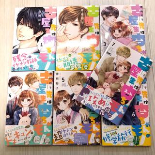 【即購入不可】古屋先生は杏ちゃんのモノ 1〜7巻