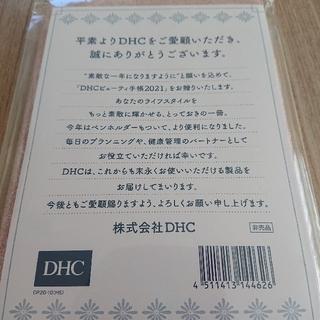 ディーエイチシー(DHC)のDHC ビューティ手帳 2021(カレンダー/スケジュール)
