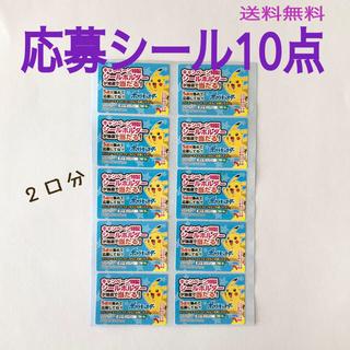 ポケモン - ポケモンシールホルダー応募券シリアルコード 10枚