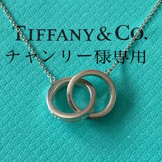 Tiffany & Co. - Tiffany ティファニー   ダブルリングネックレス