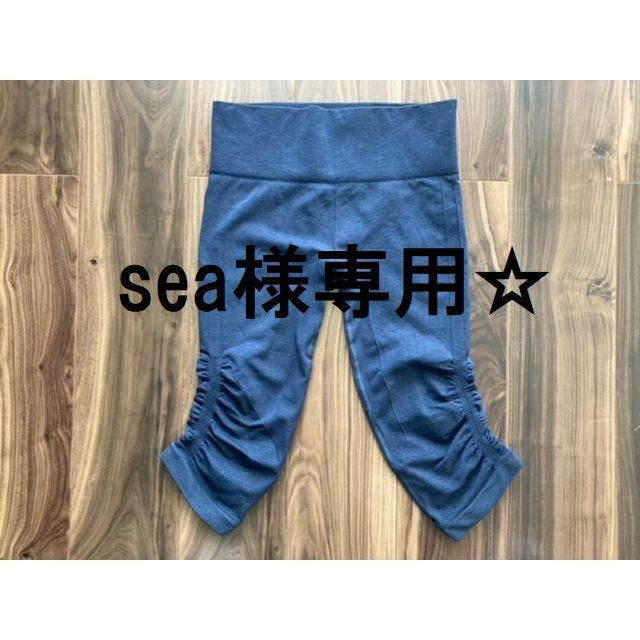 lululemon(ルルレモン)のsea様専用☆ レディースのパンツ(クロップドパンツ)の商品写真