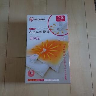 アイリスオーヤマ - メリー0618様専用☆ふとん乾燥機【カラリエ】FK-C2