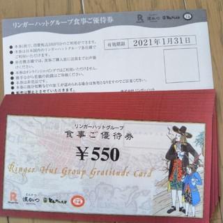 リンガーハットグループ 食事ご優待券 5500円分(レストラン/食事券)