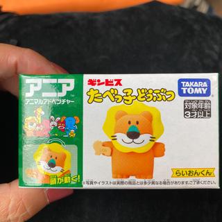 Takara Tomy - たべっこどうぶつ ライオン らいおん アニア 限定