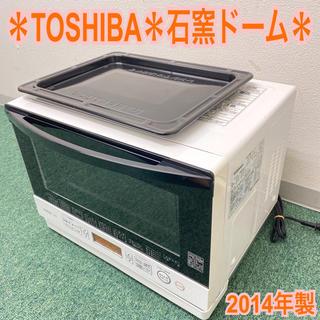 送料込み*東芝 オーブンレンジ 石窯ドーム 2014年製*