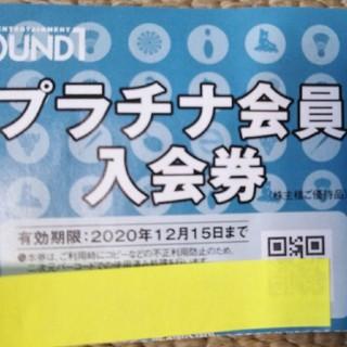 ラウンドワン株主優待券プラチナ入会券(ボウリング場)
