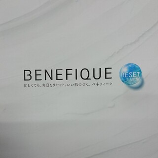 ベネフィーク(BENEFIQUE)のベネフィーク ローション&エマルジョン 化粧水&乳液(サンプル/トライアルキット)