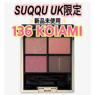 SUQQU - 箱付き新品 SUQQU デザイニング カラーアイズ アイシャドウ 136