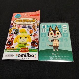 Nintendo Switch - 【送料無料】 チャス どうぶつの森 アミーボカード amiibo アミーボ