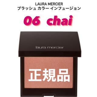 laura mercier - ★新品未使用★Laura Mercier チーク06 Chai チャイ