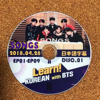 防弾少年団(BTS) - 【BTS】SONGS
