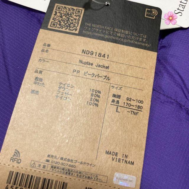 THE NORTH FACE(ザノースフェイス)の送料込み Lサイズ ヌプシジャケット ノースフェイス PP ピークパープル メンズのジャケット/アウター(ダウンジャケット)の商品写真