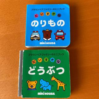 ミキハウス(mikihouse)のだいすきなのりもの、だいすきなどうぶつ☆2冊セット(絵本/児童書)