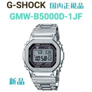 ジーショック(G-SHOCK)のG-SHOCK GMW B5000D-1JF 新品未開封(腕時計(デジタル))
