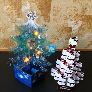 ハローキティ - 立体クリスマスカード キティ ツリー形 2枚セット!