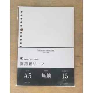 マルマン(Maruman)のA5サイズ 画用紙リーフ 3冊セット(スケッチブック/用紙)