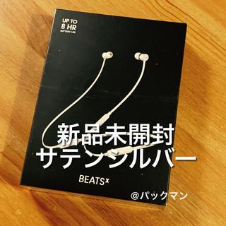 ビーツバイドクタードレ(Beats by Dr Dre)の★新品未開封★ Beats X ワイヤレスイヤホン サテンシルバー(ヘッドフォン/イヤフォン)