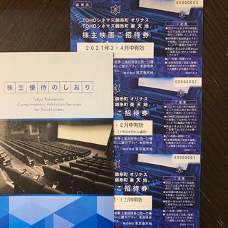 東京楽天地 株主優待券15枚 ファミリーカード1枚(邦画)
